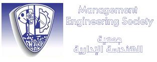 جمعية الهندسة الإدارية