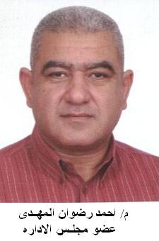 تعيين السيد المهندس  أحمد رضوان العجمى مديرا لجهاز منح الشهادات الدولية فى ادارة المشروعات